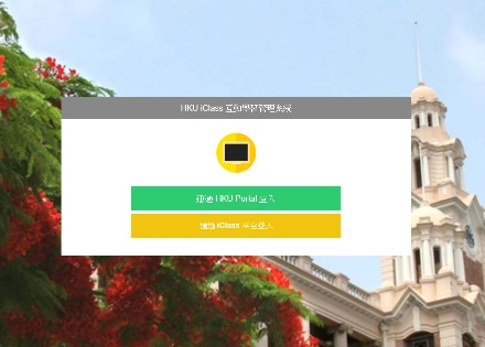 iClass (Interactive Class on Cloud for HKU community)